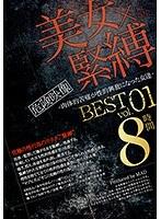 瞳りん 美女×緊縛-肉体的苦痛が性的興奮になった女達- BEST vol.01