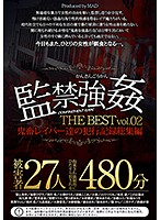 監禁強姦 THE BEST 鬼畜レイパー達の犯行記録総集編 vol.02 ...
