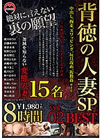 背徳の人妻SP 8時間 BEST vol.02 中出し、拘束、スワッピング、玩具攻め、複数姦etc…。 ダウンロード