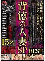 背徳の人妻SP 8時間 BEST 04 ダウンロード