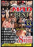 MAD BEST Vol.04 本物嗜虐ハードコアAV作品を厳選収録!! ダウンロード