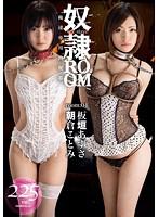 奴隷ROOM room:04 ダウンロード
