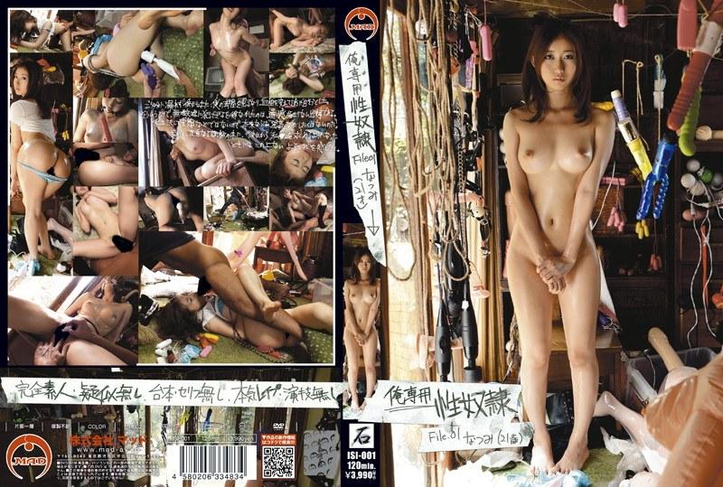 ISI-001 俺専用性奴隷 File.01