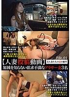 【人妻投稿動画】加減を知らない欲求不満なアラサー妻3名 File.01 ダウンロード