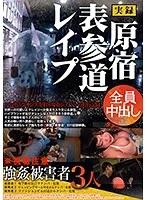 実録 原宿/表参道レイプ ダウンロード