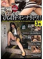 泥酔オンナ狩り!! vol.01 深夜の街で、飲み潰れて前後不覚になっている女子をハント! ダウンロード