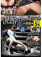 泥酔オンナ狩り!! vol.04 ダウンロード
