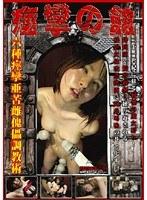 痙攣の館 拷問執行番号:01 ダウンロード