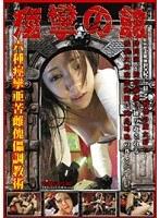 痙攣の館 拷問執行番号:02 ダウンロード