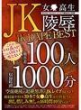 JK-女●校生- 陵辱 JK RAPE BEST