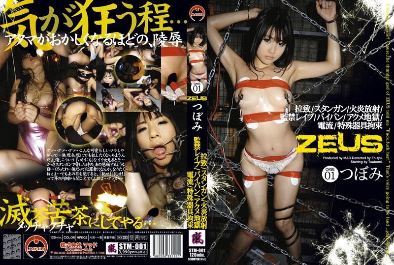 ZEUS 01 つぼみ