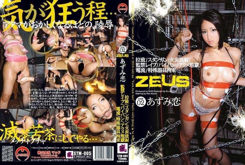 ZEUS 02 あずみ恋