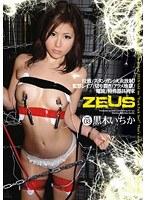 ZEUS 03 黒木いちか ダウンロード