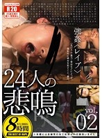 24人の悲鳴 24人の犯された女達の実録映像総集編 vol.2 ダウンロード