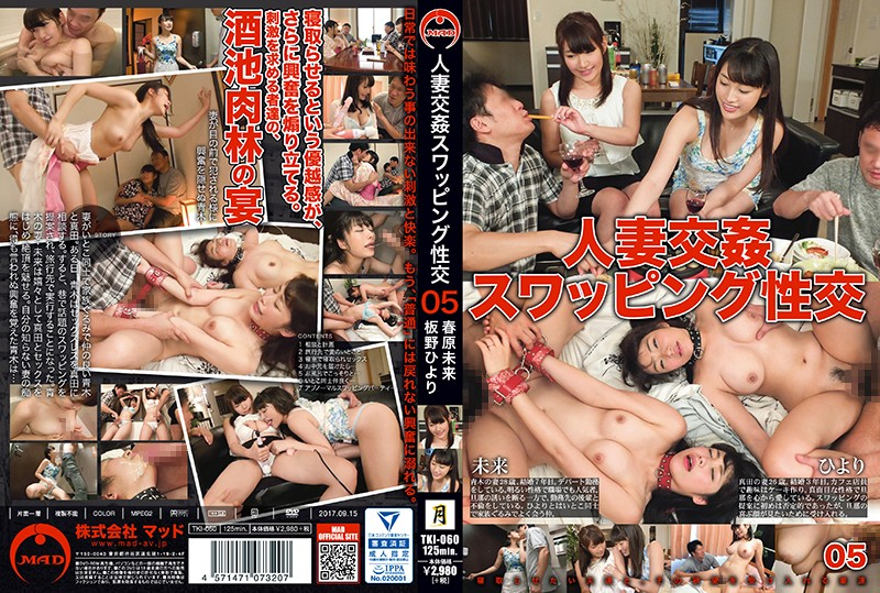 TKI-060 Wife Swapping Sex 05