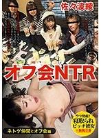 オフ会NTR