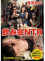 飲み会NTR 会社の同僚と飲み会編 浅見せな ダウンロード