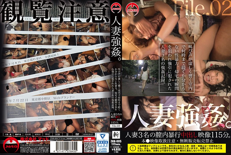 ZNN-005 Married Woman Rape File. 02