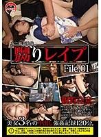 嬲りレイプ File.01 ダウンロード