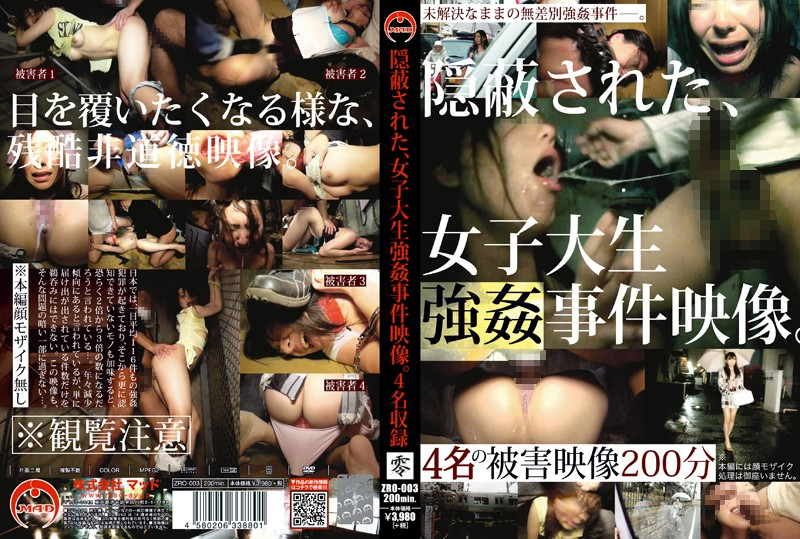 隠蔽された、女子大生強●事件映像。