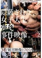 隠蔽された、女子大生強姦事件映像。 2 ダウンロード