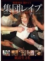輪姦専用 闇サイト 集団レイプ 2 ダウンロード