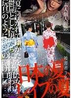 日本の夏、レイプの夏 ダウンロード