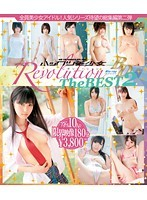 ハックツ美少女 Revolution the BEST2 ダウンロード