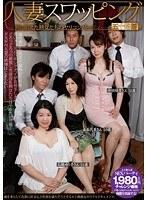 人妻スワッピング 〜男に飢えた熟女たちのヤリコンパーティー〜 五十路編