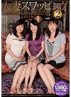 人妻スワッピング〜男に飢えた熟女たちのヤリコンパーティー〜 2 ダウンロード