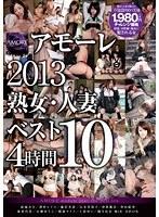 アモーレ2013熟女・人妻ベスト10 4時間 ダウンロード