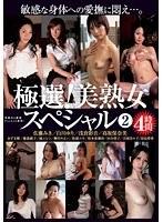 極選!美熟女スペシャル 2 4時間 ダウンロード