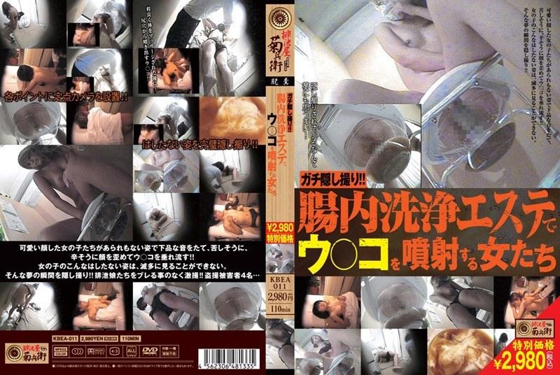ガチ隠し撮り!!腸内洗浄エステでウンコを噴射する女たち