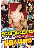 [Special Limited Edition] Dance Collection GALS Bouncy Bare Tits! Pussy Flosses! Hip Shakes! Amazing 49 Girls 4 Hours 2 Download