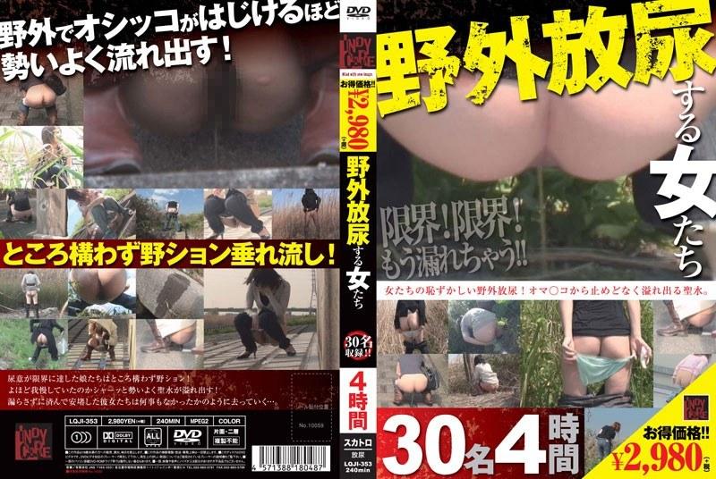 (h_307lqji00353)[LQJI-353] 野外放尿する女たち ダウンロード