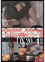 不動産屋勤務●沢氏だからできた、一人暮らし女子の私生活オナニー盗撮DX ダウンロード