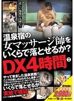温泉宿の女マッサージ師をいくらで落とせるか?DX 2 4時間 ダウンロード