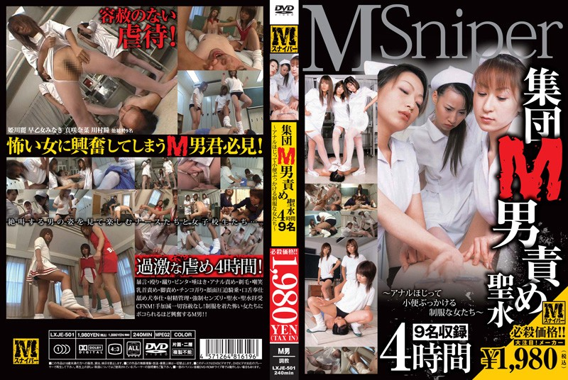 集団M男責め聖水 〜アナルほじって小便ぶっかける制服な女たち〜 4時間
