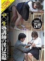 中○生塾講師の淫行盗撮 ダウンロード
