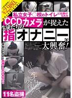 私立女子○校のトイレに仕掛けられたCCDカメラが捉えた生徒たちの指オナニーに大興奮! ダウンロード