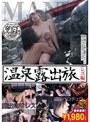 温泉露出旅(レズ編)