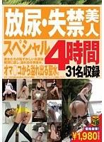 放尿・失禁美人スペシャル 4時間 ダウンロード