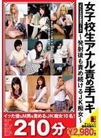 女子校生アナル責め手コキ〜発射後も責め続けるJK痴女〜210分 ダウンロード