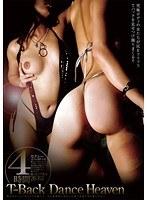 T-Back Dance Heaven 4時間 ダウンロード