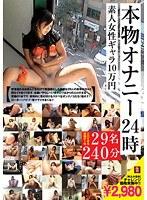 本物オナニー24時 素人女性ギャラ10万円 29名 ダウンロード