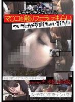 女子中○生をナンパしてマ○コを触りフェラしてもらいついでにカメラ回しちゃいました! 2 ダウンロード