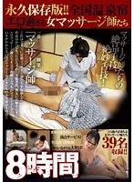 永久保存版!!全国温泉宿エロ過ぎる女マッサージ師たち 8時間 ダウンロード