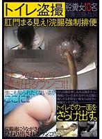 トイレ盗撮 肛門まる見え!浣腸強●排便