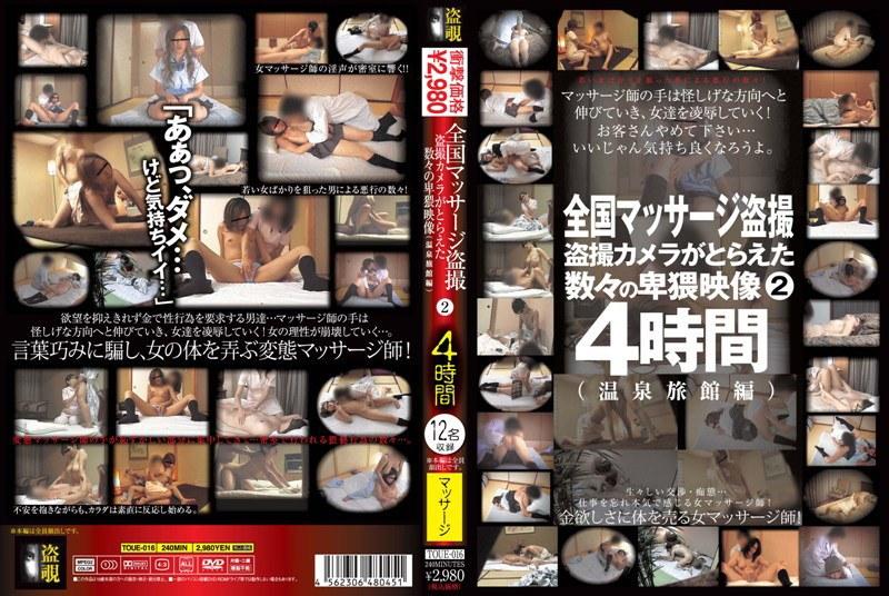 (h_307toue00016)[TOUE-016] 全国マッサージ盗撮 盗撮カメラがとらえた数々の卑猥映像 4時間 2 (温泉旅館編) ダウンロード