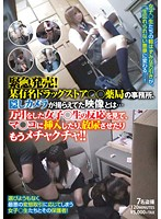 緊急発売!某有名ドラッグストア○○薬局の事務所、隠しカメラが撮らえてた映像とは…万引をした女子○生の反応を見て、マ○コに挿入したり、放尿させたりもうメチャクチャ!! ダウンロード